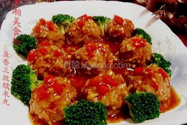 鱼香三丝糯米丸