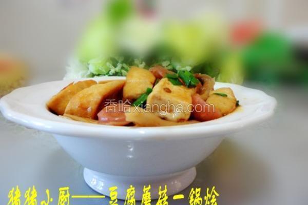 豆腐蘑菇一锅烩