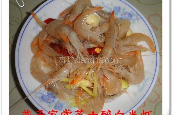 活醉白米虾