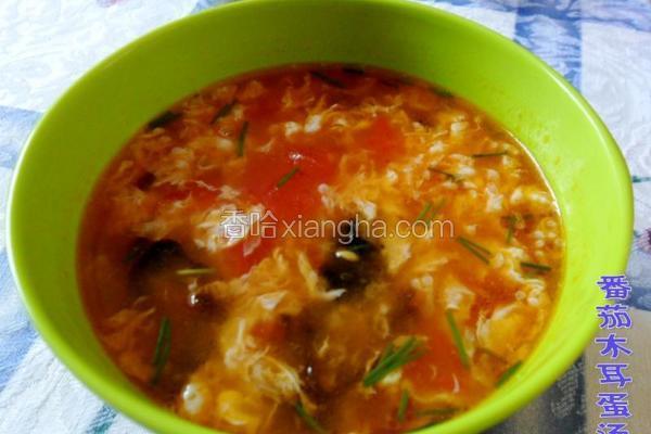 番茄木耳蛋汤