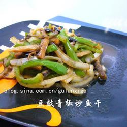 豆鼓青椒炒鱼干的做法[图]