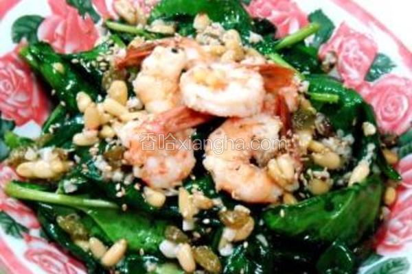 鲜虾菠菜沙拉