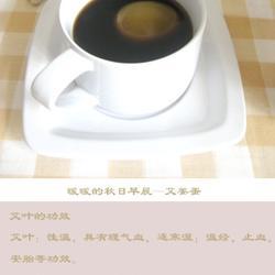 艾姜蛋的做法[图]