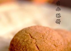 花生小酥饼