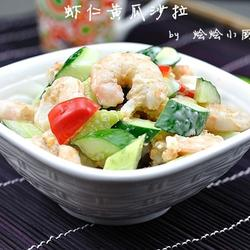 虾仁黄瓜沙拉的做法[图]
