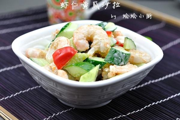 虾仁黄瓜沙拉