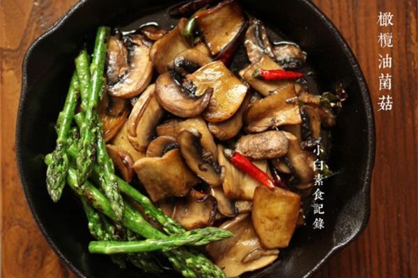 橄榄油蘑菇