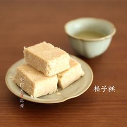 松子糕的做法[图]