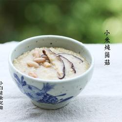 小米炖菌菇的做法[图]