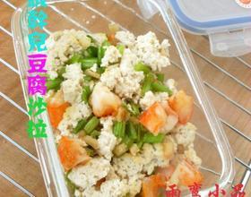 水芹虾干儿豆腐沙拉