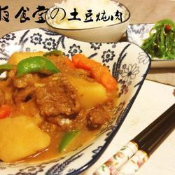 土豆燉肉的做法[圖]