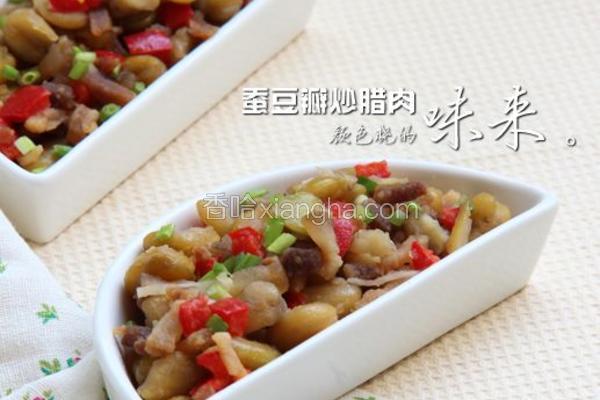蚕豆瓣炒腊肉