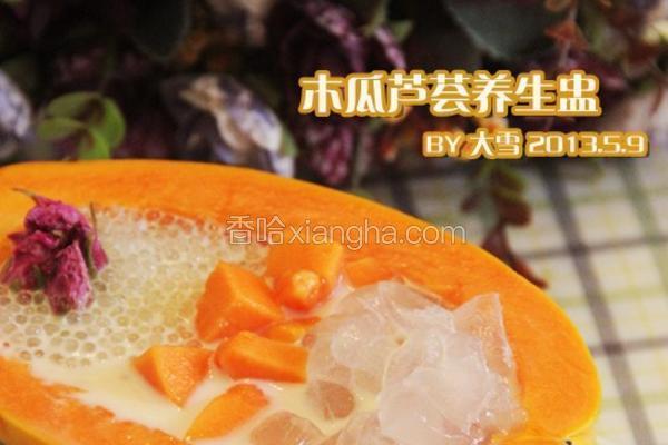 木瓜芦荟养生盅