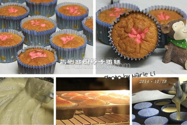 香柚起司杯子蛋糕