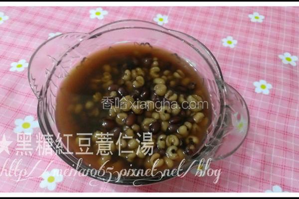 黑糖红豆薏仁汤