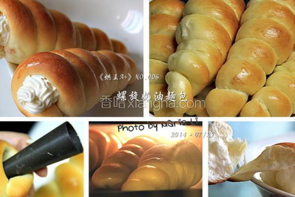 螺旋奶油面包