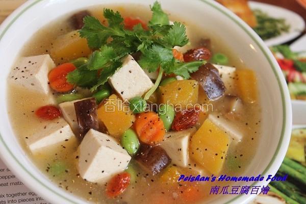 南瓜豆腐百烩