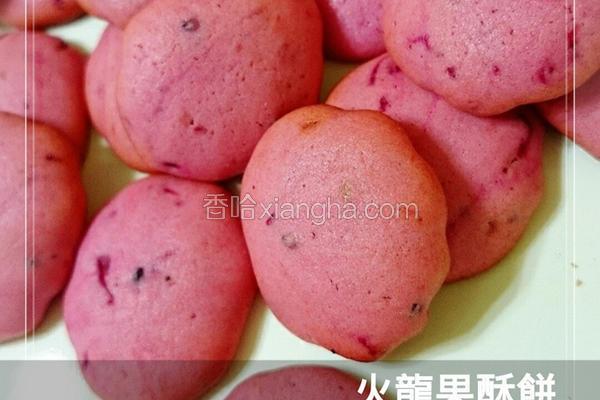 火龙果酥饼