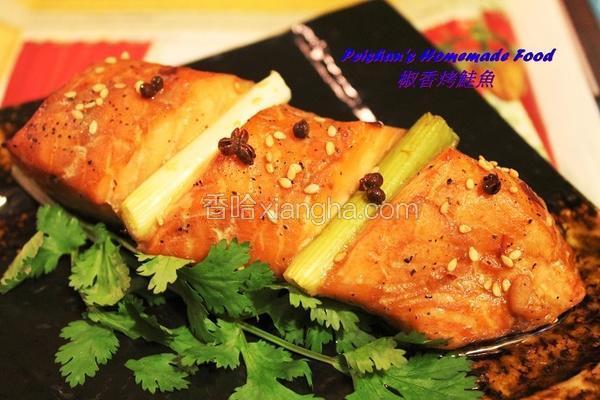 椒香烤鲑鱼