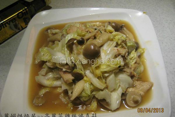 高丽菜鸡丝海鲜菇