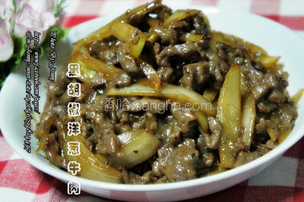 黑胡椒洋葱牛肉