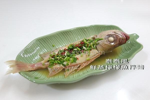 泰式清蒸柠檬鱼