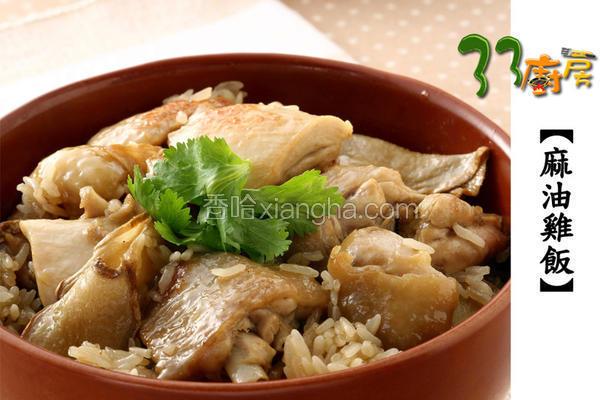 33厨房麻油鸡饭