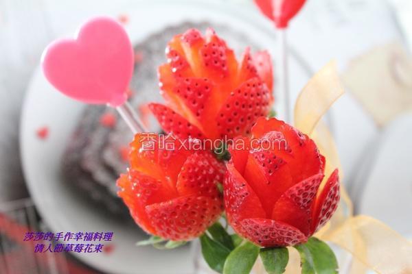 情人节草莓花束