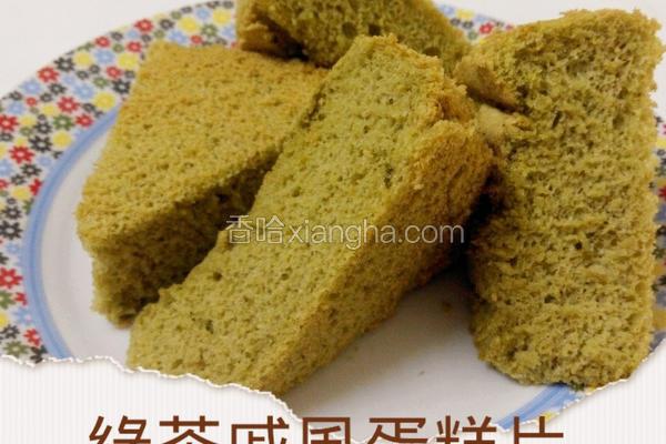 绿茶戚风蛋糕片