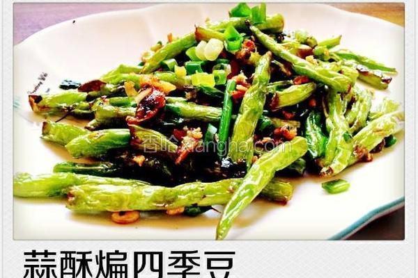 蒜酥煸四季豆