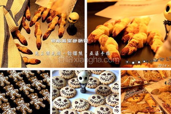 万圣节饼干