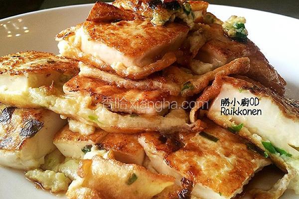 香煎蛋豆腐