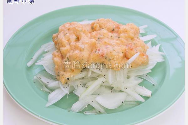 龙虾洋葱沙拉