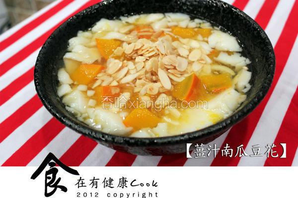 健康姜汁南瓜豆花