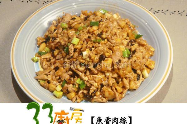 33厨房鱼香肉丝
