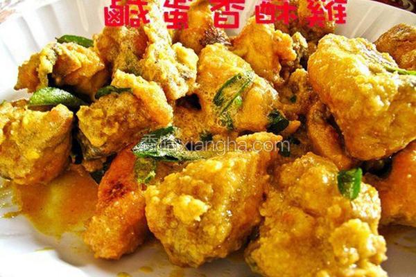 咸蛋香酥鸡