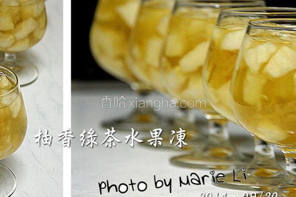 香柚绿茶水果冻
