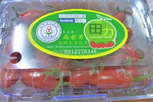 玉女小番茄