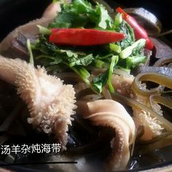 清汤羊杂炖海带。