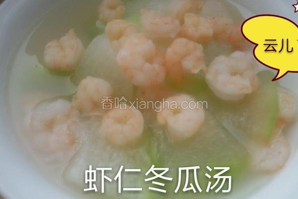 虾仁冬瓜汤。