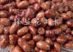 椒盐花生米
