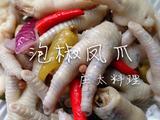 泡椒凤爪的做法[图]