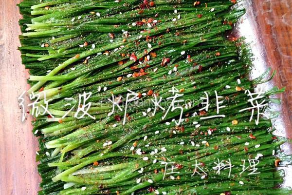 微波炉烤韭菜