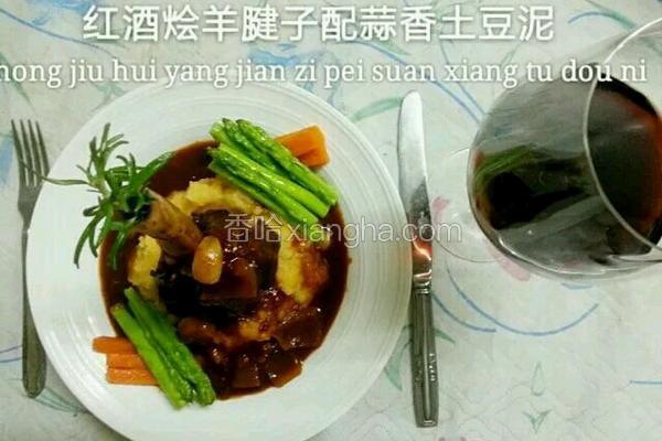 红酒烩羊腱子配蒜香土豆泥及时蔬