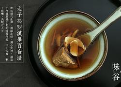 太子参百合瘦肉汤