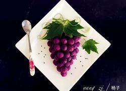 紫薯味葡萄