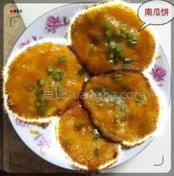 蒜香南瓜饼的做法