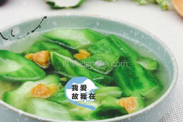 瑶柱丝瓜汤