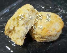 芝士洋葱司康饼