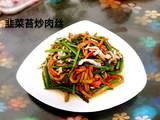 韭菜苔酱丝炒肉丝的做法[图]